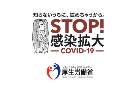新型コロナウイルス接触確認アプリ「COCOA」インストールのおすすめ